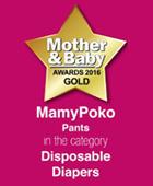 माँ और बेबी गोल्ड अवार्ड 2016